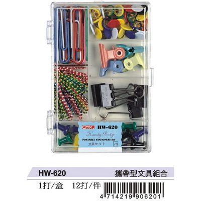 COX 三燕 攜帶型文具組合 HW-620