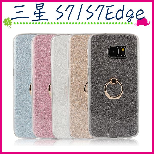 三星Galaxy S7 S7Edge閃粉背蓋全包邊手機套指環保護殼TPU保護套輕薄手機殼亮粉後殼軟殼