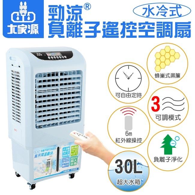 風量超強,噪音低 大家源 勁涼負離子遙控空調扇 30公升 水冷扇  TCY-8907 另有8906 / 8905