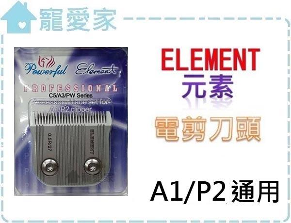 寵愛家Element元素牌-A1 P2電剪通用刀頭專門賣場