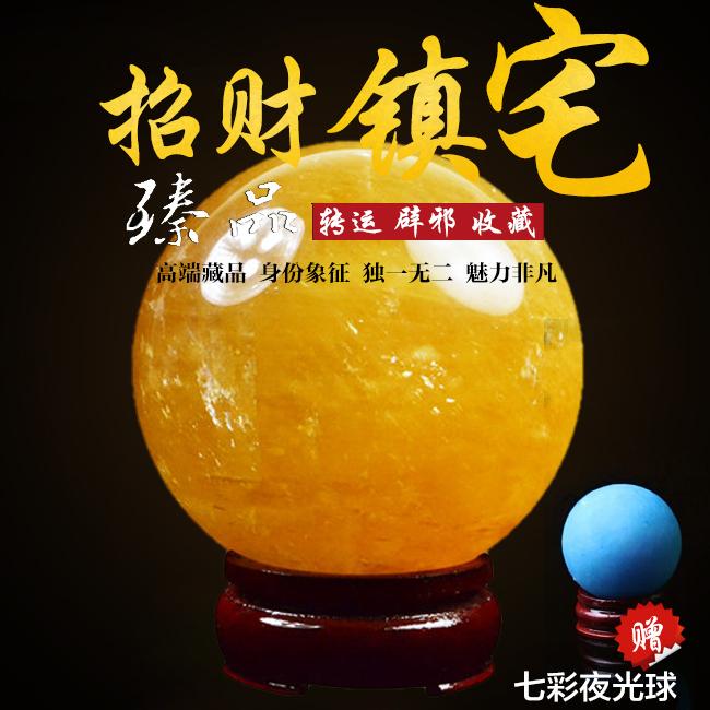 風水球 避邪 招彩 已開光轉運球黃色水晶球擺件七星陣招財鎮宅10cm