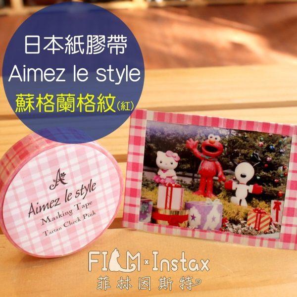 【菲林因斯特】日本進口 Aimez le style 紙膠帶 蘇格蘭格紋 紅色 / 裝飾拍立得空白底片
