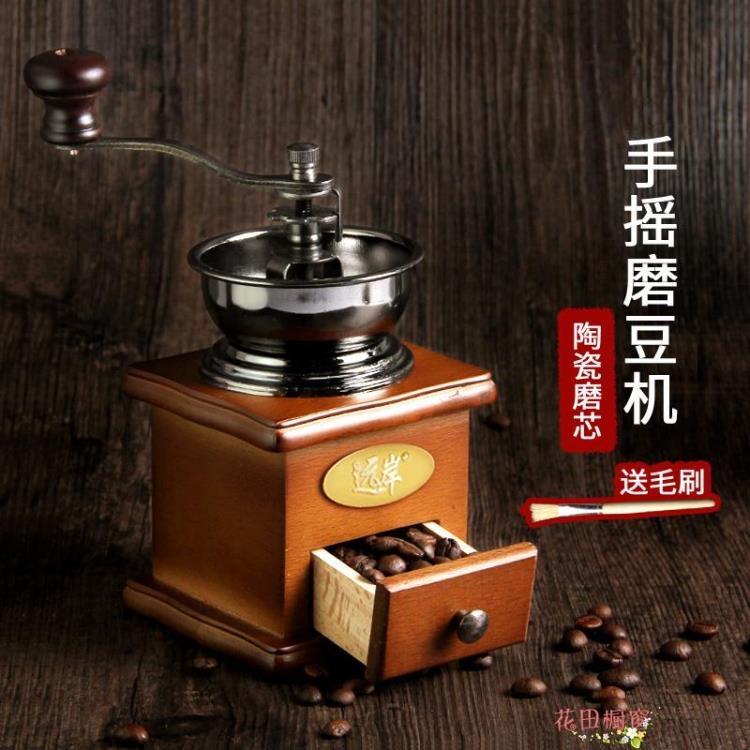 咖啡磨豆機手動咖啡機手搖磨豆機電動研磨粉碎機手工咖啡豆研磨器花田櫥窗