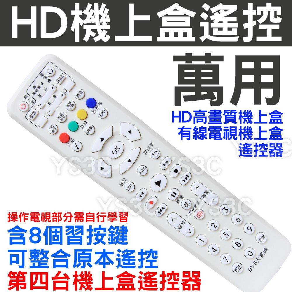 萬用HQ數位機上盒遙控器含8顆學習按鍵HD高畫質機上盒遙控器