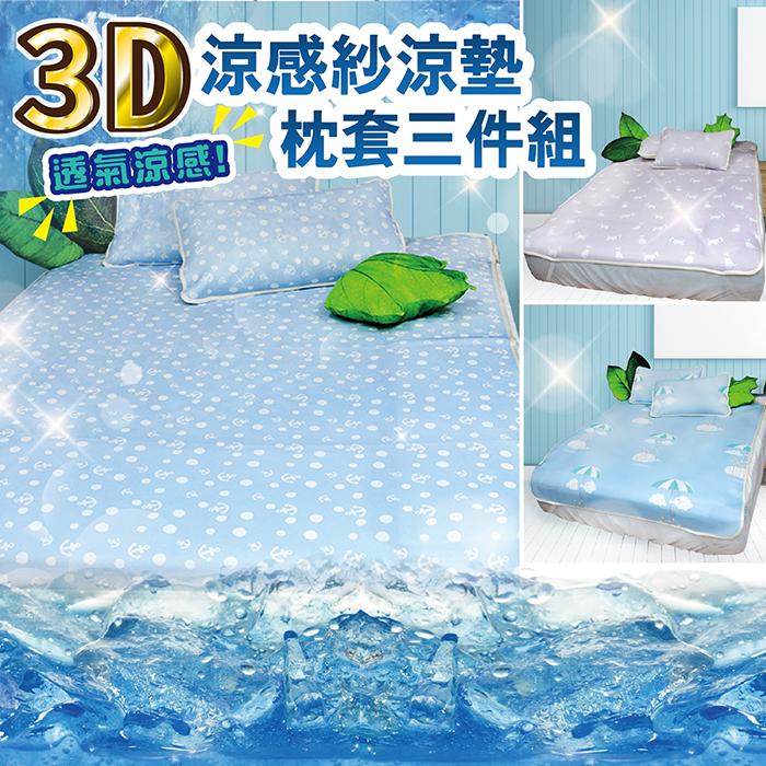 【Victoria】3D涼感紗雙人涼墊枕套三件組_TRP多利寶