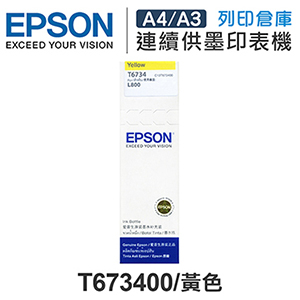 EPSON T673 T6734 T673400原廠黃色盒裝墨水適用Epson L800 L1800 L805