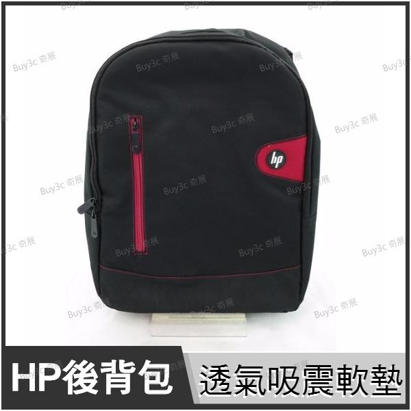 惠普 HP 精美筆電包 電腦包 後背包 登山包 15.6吋以下筆電適用 黑【Buy3c奇展】