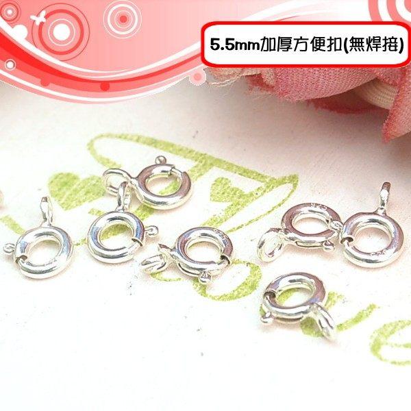 銀鏡DIY 925純銀配件/5.5mm加厚方便扣O型彈簧扣頭(無焊接開口款)~適合手作蠶絲蠟線/衝浪繩(非合金)