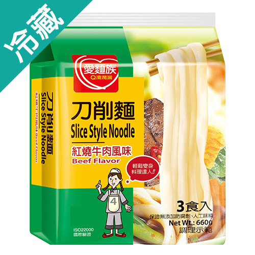 愛麵族紅燒牛肉刀削麵220g*3入愛買冷藏