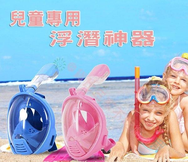 兒童浮潛神器 全乾式潛水神器 浮潛全面罩 鼻呼吸管面鏡 防霧浮潛面罩 潛水神器 潛水鏡 蛙鏡