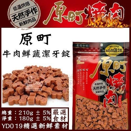 KING WANG原町燒肉牛肉鮮蔬潔牙錠寵物零食180g YD-019狗零食