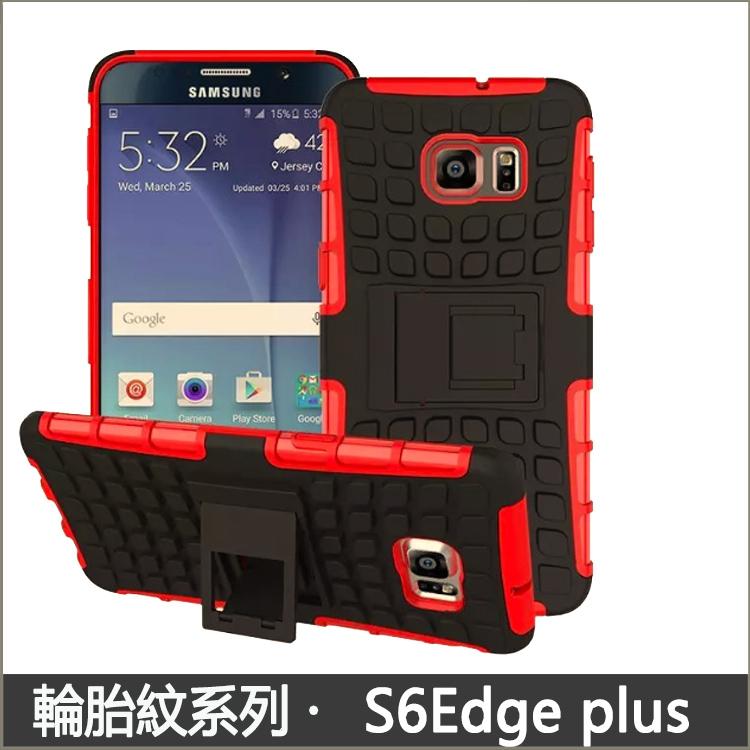 輪胎紋系列三星s6edge plus保護套懶人支架s6edge手機殼手機套保護殼矽膠套硬殼外殼防摔