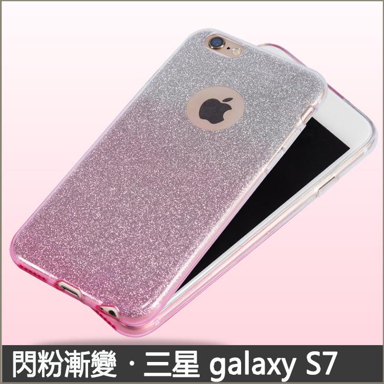 【買二送一】閃粉漸變 漸層 三星 galaxy S7 保護殼 保護套 矽膠套 軟殼 s7 g9300 手機殼 手機套 防摔TPU