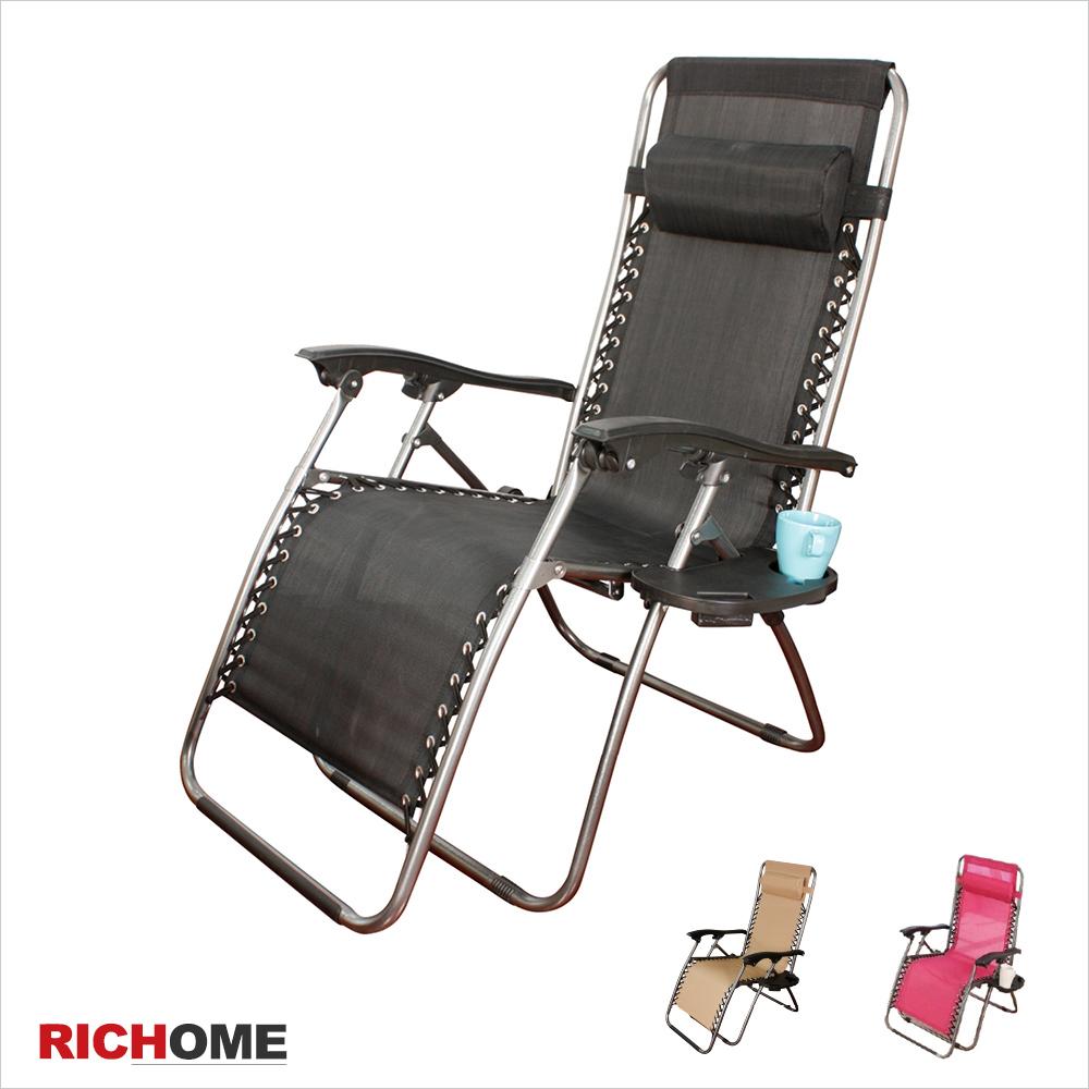 RICHOME喬曼舒適休閒躺椅附杯架-3色躺椅戶外椅折疊椅孝親椅涼椅麻將椅搖椅藤編椅