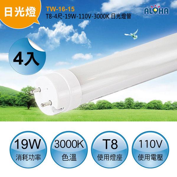 LED日光燈 T8-4尺(4入)19W-110V-3000K 暖白光燈管 (TW-16-15)