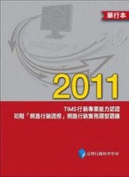 2011年TIMS行銷專業能力認證:初階網路行銷證照網路行銷實務題型題庫