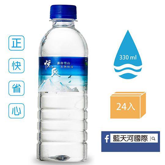 《悅氏》礦泉水(330mlx24入)免運費,多箱折扣最低226/箱【海洋之心】