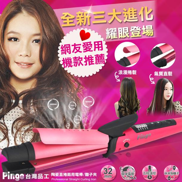 Pingo台灣品工第三代進化版陶瓷直捲二用電棒離子夾32mm PG-i32夾直夾捲環球電壓HAiR美髮網