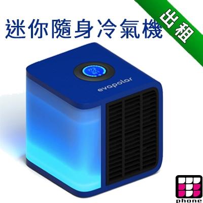 3C出租Evapolar迷你隨身冷氣機可接USB最新趨勢以租代替買