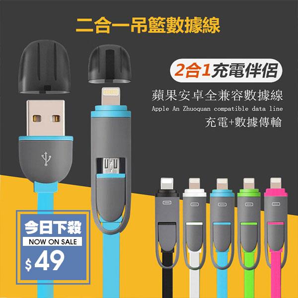 充電線【hTC 精選配件】iOS&Android 雙接頭傳輸充電線 二合一充電傳輸線 micro iphone6plus充電線