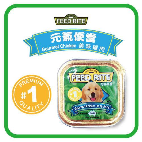 【力奇】元氣便當- 犬用餐盒- 美味雞肉-100g-27元 可超取(C051A07)