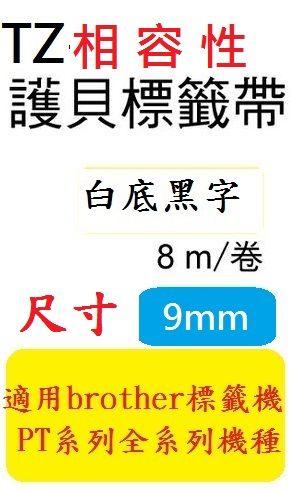 TZ相容性護貝標籤帶(9mm)白底黑字適用: PT-1280/PT-2430PC/PT-2700/PT-9500PC/PT-9700PC(TZ-221/TZe-221)