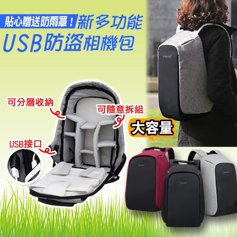 團購-多功能USB防盜相機包現貨供應