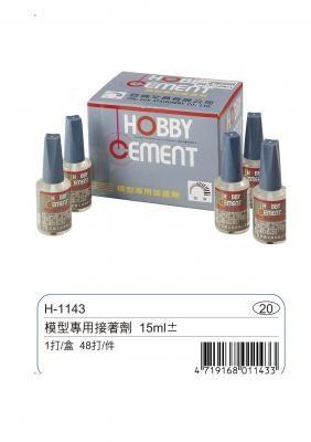 【巨倫量販區】 H-1143-L 模型接著劑15m 1盒(12瓶)