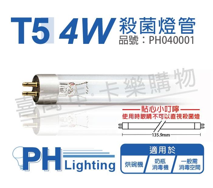PHILIPS飛利浦TUV 4W G4 UVC T5紫外線殺菌燈管歐洲製PH040001