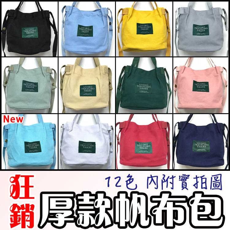 韓版 隨性小清新帆布包 11色可選 肩背包 側背包 斜背包 外出 旅遊 出國 旅行 隨身包【歐妮小舖】
