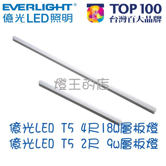 燈王的店億光EVERLIGHT LED T5 18W 4尺支架燈層板燈全電壓白光黃光可串接10支LED-T5-4-E