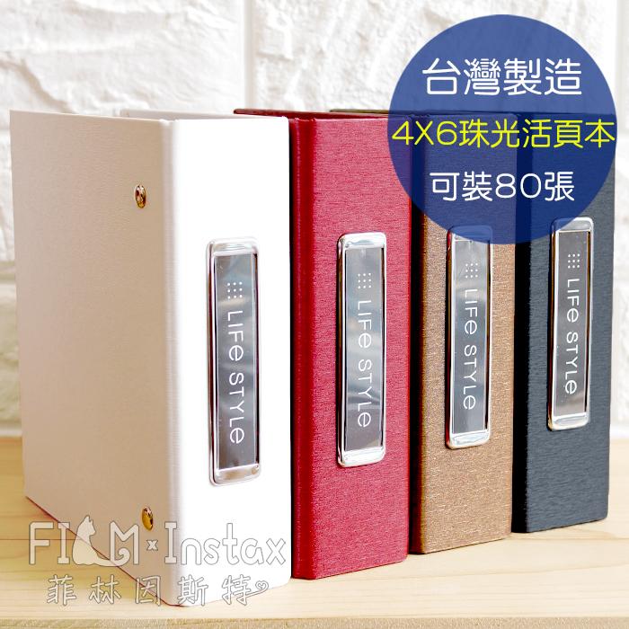 菲林因斯特珠光單格活頁本台灣製造三瑩4X6相簿相冊可收納80張