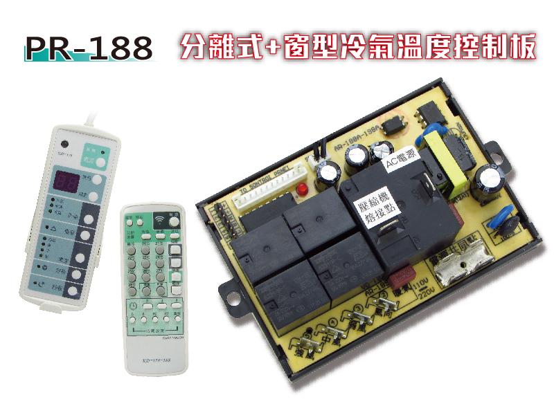 PR-188窗型分離兩用機板兩用機板冷氣機板冷氣機電腦板冷氣機微電腦控制器