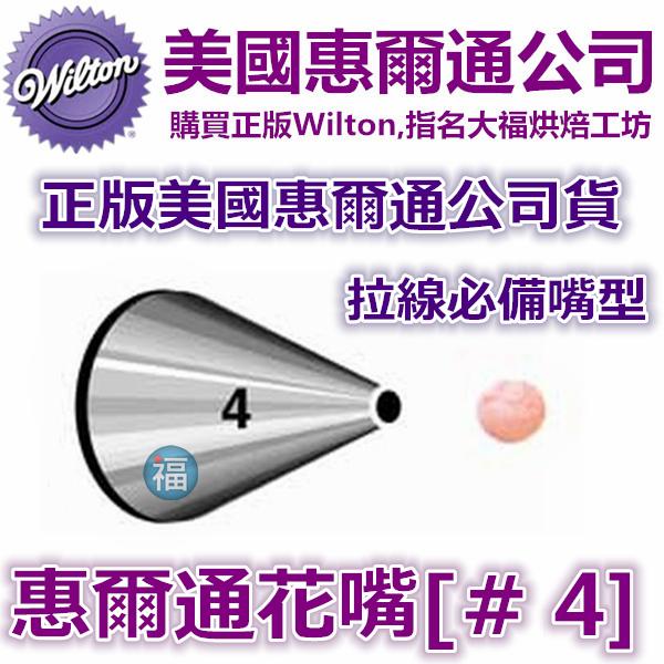 Wilton惠爾通花嘴4可搭食用色素筆12色色膏蛋白粉泰勒粉翻糖蛋糕糖霜擠花裱花花剪花釘餅乾模