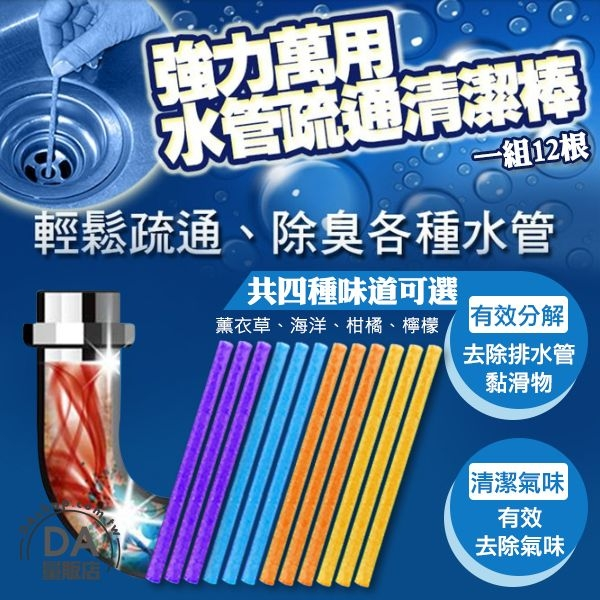 《限時搶購》Sani Sticks 12支1盒 下水道疏通清潔棒 水管 下水道 去污棒 清潔棒 除臭 4種香味可選