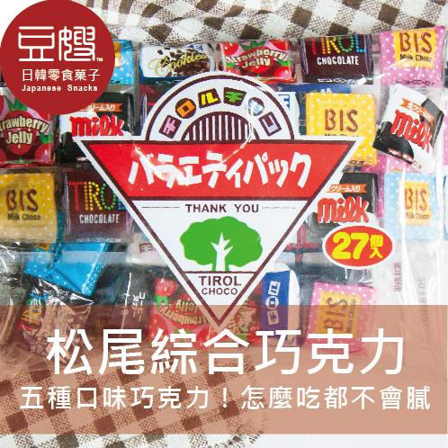 豆嫂日本零食松尾巧克力25週年綜合迷你巧克力30入