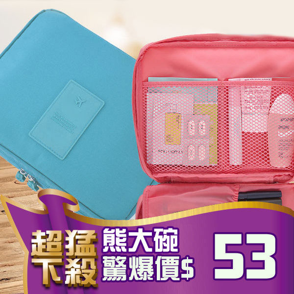 旅行收納包盥洗包小飛機旅遊旅行化妝包旅行組防水收納袋包中包行李箱