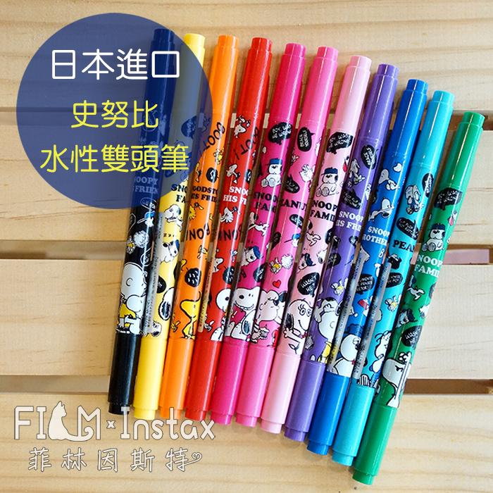 【菲林因斯特】日本進口 史努比 Snoopy 水性雙頭筆 粗細 彩色筆/手作相本 文具 塗鴉