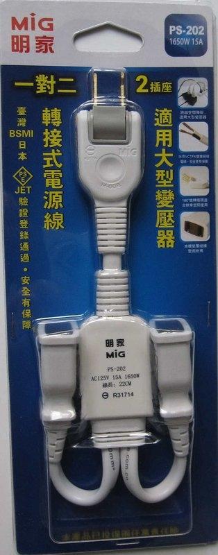 新竹※超人3C【LSPPS-202-22】明家1對2分離式電源線 15A 安規 線長11CM 適合大變壓器
