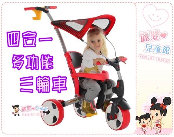 麗嬰兒童玩具館馬克文生四合一多功能三輪車助步車三輪腳踏車手推車
