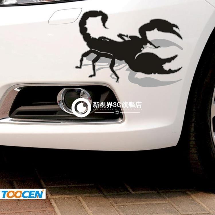 3d立體汽車貼紙改裝車身貼