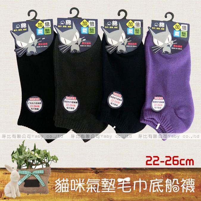 台灣製貓咪素面氣墊毛巾底船襪女襪襪子成人休閒學生女生適用22-24公分cm芽比YABY 8537