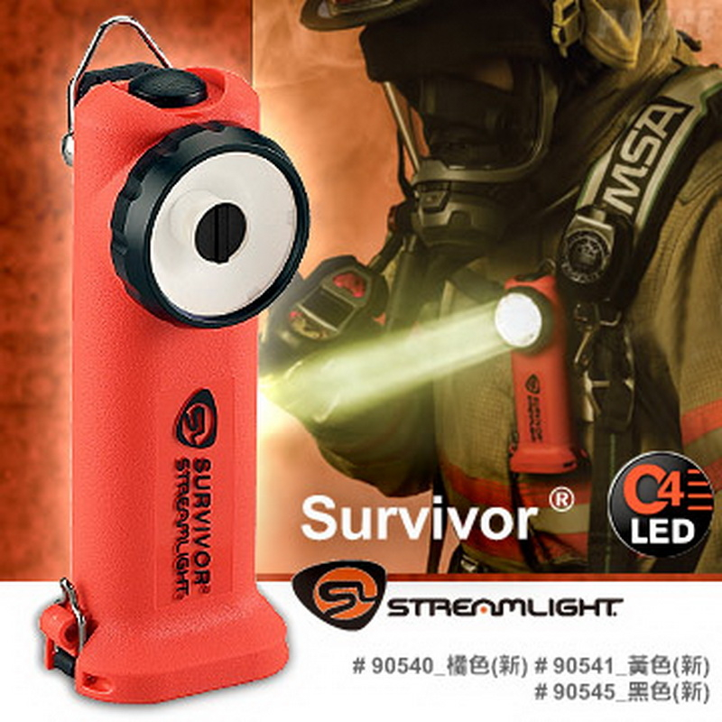 STREAMLIGHT SURVIVOR LED防爆手電筒(鹼性電池) 消防員專用防爆燈