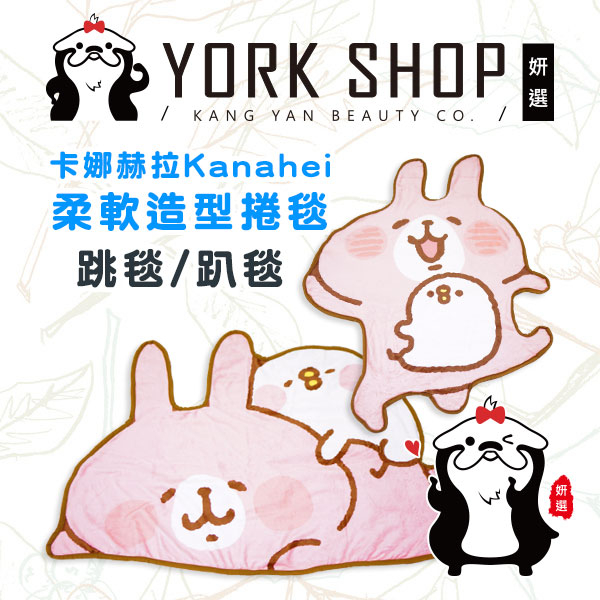妍選正版卡娜赫拉Kanahei柔軟造型毯小雞P助與粉紅兔兔毛毯毯子懶人毯披肩交換禮物必備