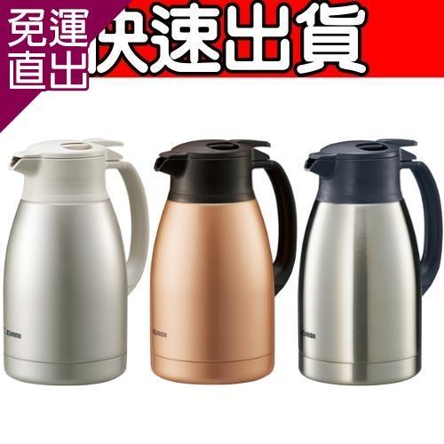 象印 桌上型不鏽鋼保溫瓶1.5L(SH-HB15)【免運直出】