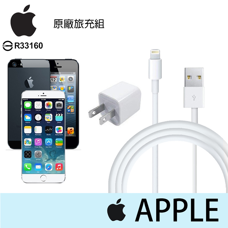 神腦貨盒裝Apple原廠旅充組5W原廠旅充頭1M原廠傳輸線iPhone 6 6s 7 Plus iPad mini Air Pro iPod