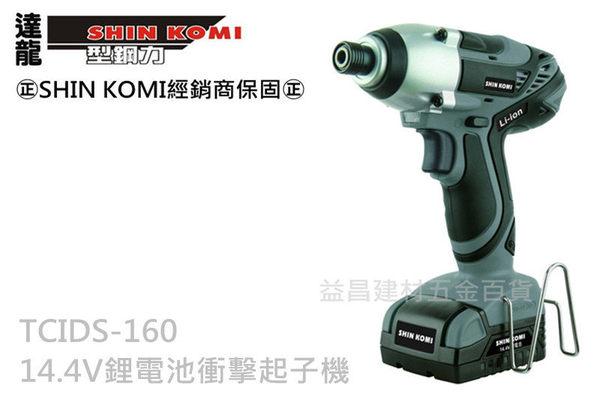台北益昌Talon SHIN KOMI TCIDS-160 KD 14.4V充電式雙鋰電衝擊起子機鋰電升級版非bosch makita