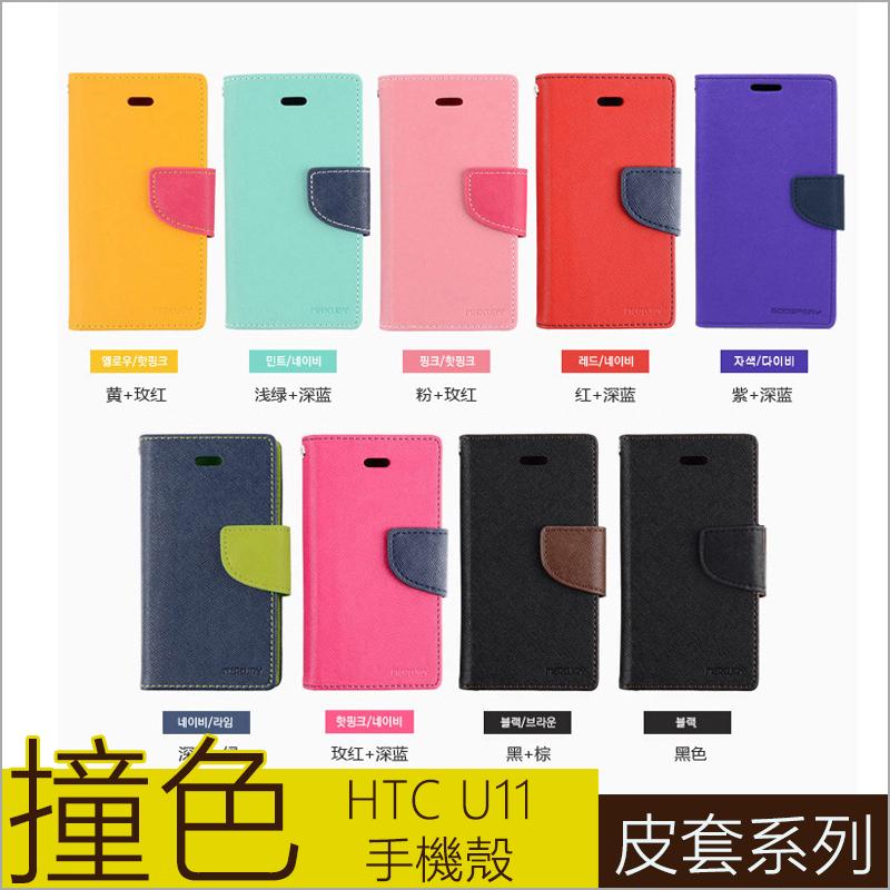 撞色皮套 HTC U11 手機皮套 保護殼 錢包款 HTC Vive 保護套 手機殼 全包邊 防摔