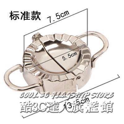 不銹鋼包餃子器切餃子皮模具夾捏水餃模型廚房小工具神器大號