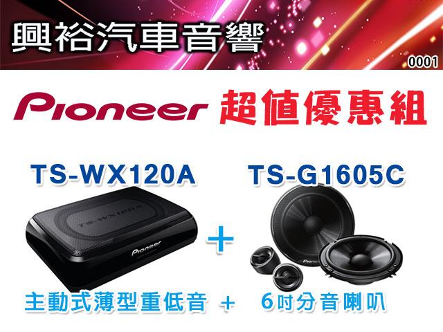 Pioneer TS-WX120A超薄型主動式重低音喇叭TS-G1605C 6吋分音喇叭